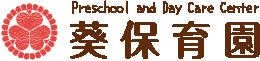 葵保育園は名古屋市東区にある認可保育園です。
